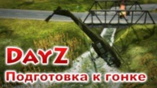 DayZ - Фейлы и приколы при подготовке к гонкам