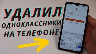 Как Удалить Свою Страницу в Одноклассники с Телефона Раз и Навсегда?