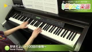 使用した楽譜はコチラ→http://www.print-gakufu.com/score/detail/88243...