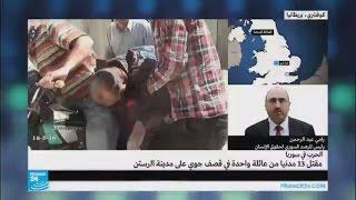 سوريا: مقتل 13 مدنيا من عائلة واحدة في قصف جوي على مدينة الرستن
