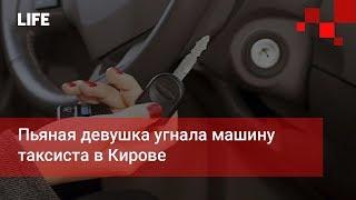Пьяная девушка угнала машину таксиста в Кирове