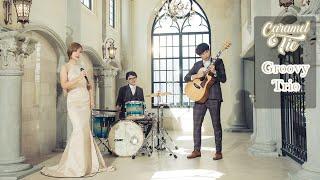 วงตนตรีงานแต่ง Caramel Tie - Groovy Trio