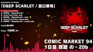 コミックマーケット94 1日目 西の-20b Gypsophila 「DEEP SCARLET / 田...