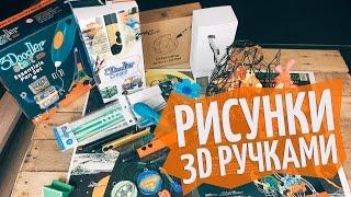 РИСУНКИ 3D РУЧКОЙ! Рисуем 3Doodler, XYZ 1.0