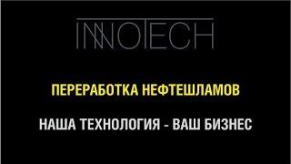 Финская технология переработки нефтешламов - InnoTech(Финская компания InnoTech предлагает оборудование по переработке нефтешламов. Инвесторам и владельцам нефтеш..., 2015-12-19T13:34:43.000Z)