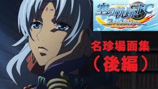 空の軌跡FC 特別編 名珍場面集(後編)【PSVITA/Evolution】The Legend of Heroes Trails in the Sky FC