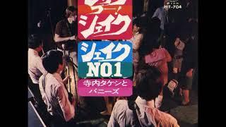 寺内タケシとバニーズThe Bunnys/レッツゴー!シェイクLet's Go Shake (1967年)