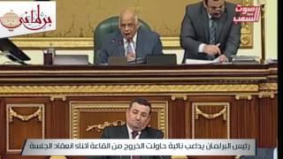 بالفيديو.. عبد العال يداعب نائبة أثناء الجلسة: