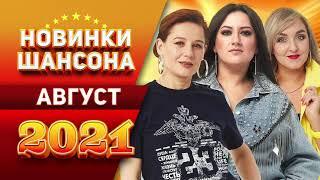 Новинки Шансона Август 2021