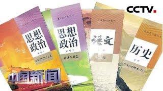 [中国新闻] 新闻观察:新学期 新教材 新亮点 京津沪等6省市率先使用高中新教材 | CCTV中文国际