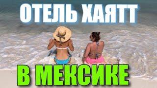 МЕКСИКА HYATT СЕРВИС В ОТЕЛЕ ШАМПАНСКОЕ В МОРЕ РАЙСКИЙ РАЙСКИЙ ВИД