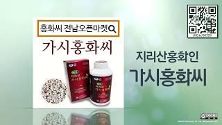 (전남오픈마켓/지리산홍화인)가시홍화씨환/홍화씨가루/볶음…