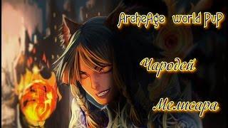 ArcheAge PvP на Мелисаре