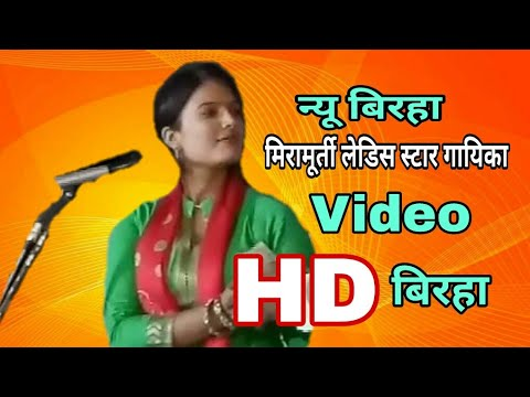 Miramurti Full Biraha ।। मिरामूर्ती जी का सुपर हिट बिरहा HD VIDEO