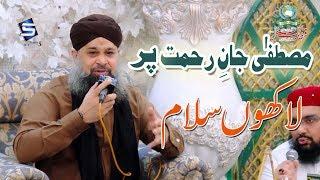 Mustafa Jane Rehmat Pe Lakhon Salam by Owais Raza Qadri - Fareed book stall New Mehfile Naat 2018