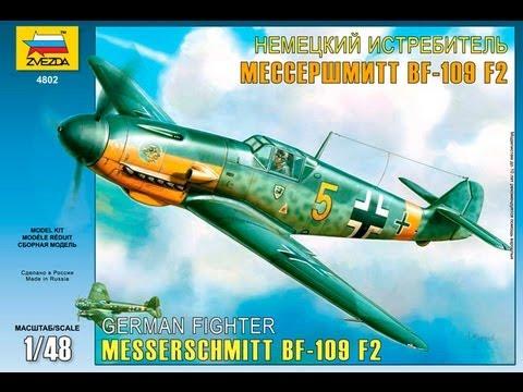 Распаковка и обзор сборной модели «Мессершмитт» BF-109 F2