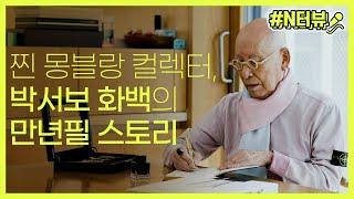 [N터뷰] 40년 넘게 몽블랑 만년필 컬렉팅을? 한국 …