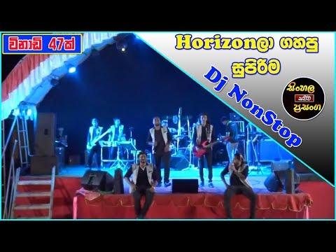 Best Sinhala Dj Nonstop | Horizon - New Sinhala Songs 2018