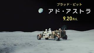 映画『アド・アストラ』本編映像 9月20日(金)公開