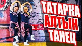 ТАНЕЦ - TATARKA - АЛТЫН | ALTYN #DANCEFIT