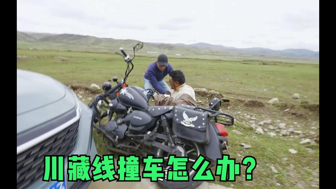 撞上藏族大哥,攤上事兒了!雙方不通語言,他究竟要帶我去哪兒?|暴走兄弟 Let's Go Bro