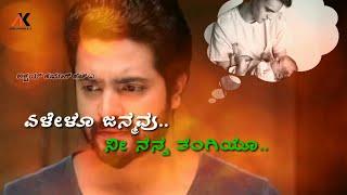 ನನ್ನಾಸೆ ಮಲ್ಲಿಗೆ ನೀ ಬಾಡದಿರೂ   Nannase Mallige   Kannada Sister Sentiment Song   Radha Ramana