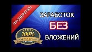 Заработок от 120 000 рублей в месяц