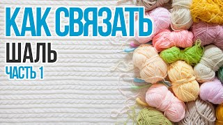 Шаль. Часть 1(2). Вязание крючком. Shawl. Crocheting. Part 1(2)