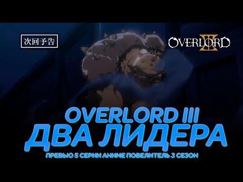 """Overlord 3 сезон 5 серия - Превью 5 серии """"Два лидера"""" Русская озвучка."""