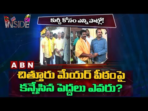 Chittoor TDP And YCP Leaders Hopes On Mayor Post | Inside | ABN Telugu