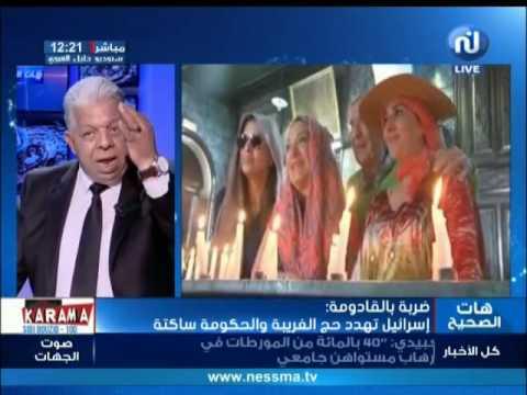 ضربة بالقادومة : إسرائيل تهدد حج الغريبة و الحكومة ساكتة