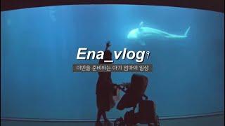 (sub soon/vlog) 돌아기의 첫 아쿠아리움, …