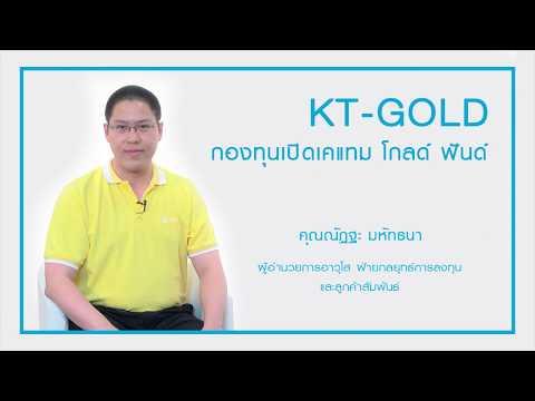 KT-GOLD กองทุนเปิดเคแทม โกลด์ ฟันด์