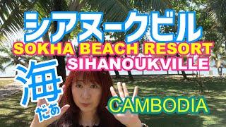 アンコールワット遺跡で有名なカンボジアですが、最近はビーチリゾートの開発も進んでいます。 シアヌークビルはカンボジアきってのビーチリ...