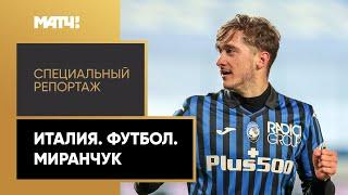 Италия Футбол Миранчук Специальный репортаж