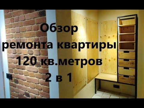 Обзор ремонта квартиры. Казань, ул.Тунакова. 120 кв.метров