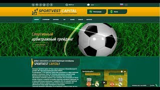 Обзор проекта Sportvest.capital ???? ???? ????