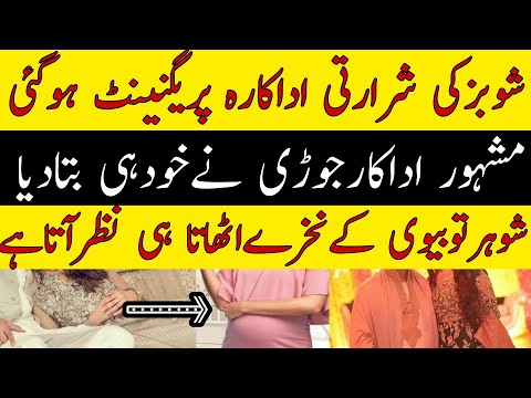 Famous Beautiful Actress Pregnant Viral Pictures With Her Husband ||Abeeha Entertainment