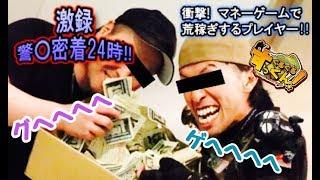 【マネーゲームin関東】楽しんだものが全てをつかみ取る!!w ぐるぐるすっくんサバゲー