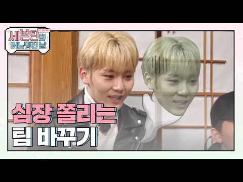 (SEVENTEEN One Fine Day in Japan EP.06)  Team Changed