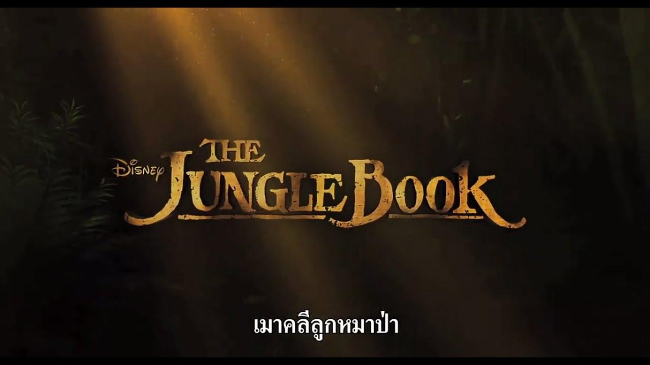 ตัวอย่างหนัง The Jungle Book (เมาคลีลูกหมาป่า) (Official ซับไทย HD)