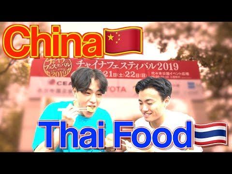 I went to China&Thai Food Festival in Yoyogi Park!【Vlog】#China #Thailand #Yoyogipark #Vlog