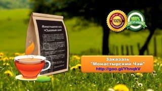 Монастырский чай: отзывы, цена, состав, где купить ...