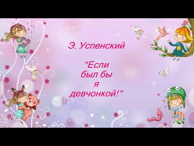 Изображение предпросмотра прочтения – «2 класс» читает произведение «Если был бы я девчонкой» Э.Н.Успенского