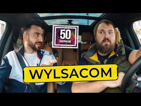 WYLSACOM - секреты