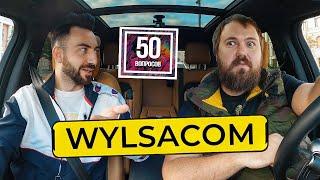 WYLSACOM - секреты iPhone 12. Работа с Навальным. Чем плох Хабиб? 50 вопросов