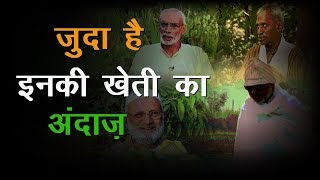 कुछ अलग है ये किसान Kisan | जुदा है इनकी खेती का अंदाज़ | Progressive Farmer | Innovative Farmer