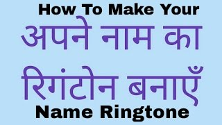 How To Make Your Name Ringtone very easily in Android