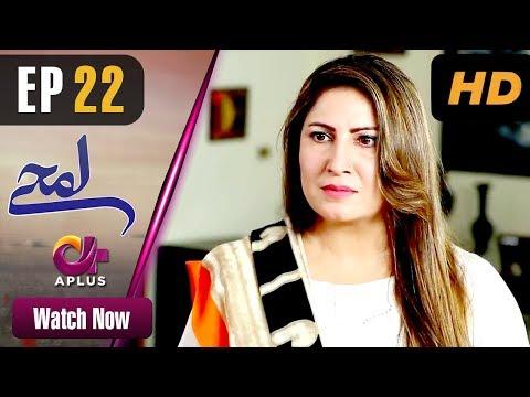 Lamhay - Episode 22 | Aplus Dramas | Saima Noor, Sarmad Khoosat | Pakistani Drama