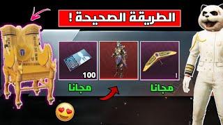الطريقة الصحيحة للحصول على بدلة الفرعون المصري X مجانا 😱 + فائدة الكراسي + جوائز جديدة | ببجي موبايل